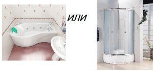 Ванна или душевая кабина за и против